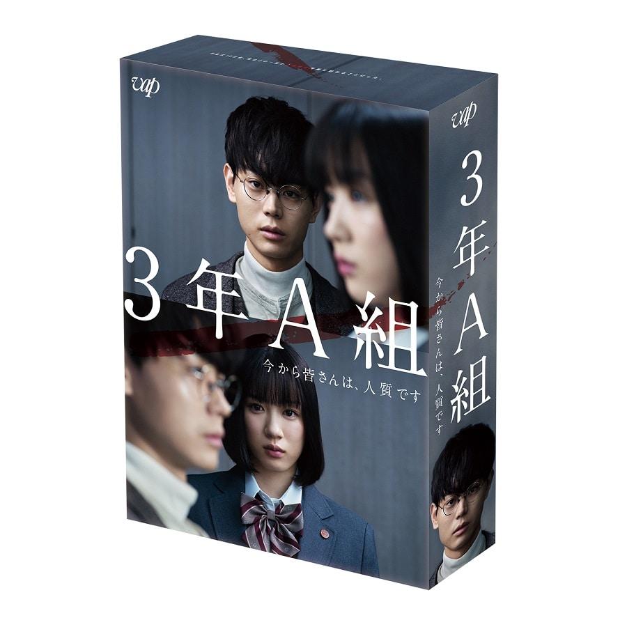 3年A組-今から皆さんは、人質です- DVD BOX | EXILE TRIBE STATION ...